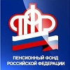Пенсионные фонды в Тигили